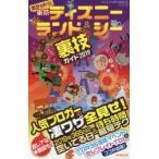 ポケット版東京ディズニーランド&シー裏技ガイド 2019