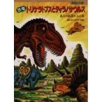 Yahoo!ぐるぐる王国DS ヤフー店恐竜トリケラトプスとティラノサウルス 最大の敵現れるの巻