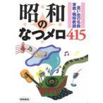 Yahoo!ぐるぐる王国DS ヤフー店昭和のなつメロ415 思い出の名曲・軍歌・戦時歌謡