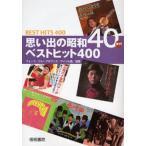 Yahoo!ぐるぐる王国DS ヤフー店思い出の昭和40年代ベストヒット400 フォーク/グループサウンズ/アイドル曲/演歌