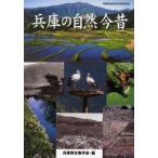 兵庫の自然今昔 兵庫県生物学会60周年記念誌
