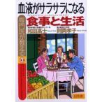 Yahoo!ぐるぐる王国DS ヤフー店専門医が教える血液がサラサラになる食事と生活
