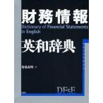 財務情報英和辞典