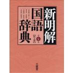 新明解国語辞典 机上版