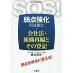 SOS!弱点強化司法書士会社法・組織再編とその登記