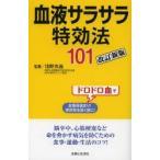Yahoo!ぐるぐる王国DS ヤフー店血液サラサラ特効法101 ドロドロ血で血管目詰まり!突然死を招く前に!