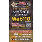 ケータイでアクセス!Web110 QRコードを撮るだけ! こりゃ便利!