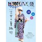 KIMONO姫 5 ナツアサタビ編