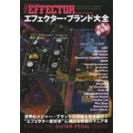 The EFFECTOR BOOK Archives エフェクター ブランド大全  シンコー ミュージックMOOK