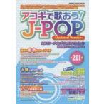 アコギで歌おう!J-POP ギター弾き語りの決定版!三代目J Soul Brothers、SEKAI NO OWARI、KANA-BOON、テイラー・スウィフト、ミスチルほか、最新&人気ヒット...