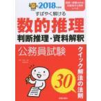 公務員試験すばやく解ける数的推理・判断推理・資料解釈 クイック解法の法則30 2018年度版