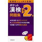 ポケット漢検準2級問題集 短期間でしっかり合格! 〔2012〕
