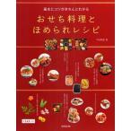 基本とコツがきちんとわかるおせち料理とほめられレシピ 全143レシピ