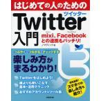 はじめての人のためのTwitter入門 mixi、Facebookとの連携もバッチリ!