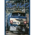 Yahoo!ぐるぐる王国DS ヤフー店思い出のブルートレイン よみがえる寝台列車の旅