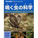 鳴く虫の科学 なぜ鳴くのか、どこから音を出すのか、そのメカニズムを探る