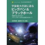 Yahoo!ぐるぐる王国DS ヤフー店宇宙最大の謎に迫るビッグバン&ブラックホール 宇宙のはじまりは?ブラックホールからは出られない?