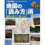 地図の「読み方」術 地図と歩こう調べよう