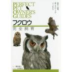 フクロウ完全飼育 飼育、品種、接し方のことがよくわかる