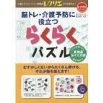 脳トレ・介護予防に役立つらくらくパズル 東海道五十三次編