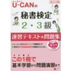 U-CANの秘書検定2・3級速習テキスト&問題集