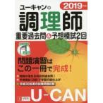 ユーキャンの調理師重要過去問 予想模試2回  2019年版  ユ-キャン ユーキャン調理師試験研究会