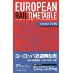 ヨーロッパ鉄道時刻表 日本語解説版 2015年冬号