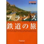 フランス鉄道の旅 〔2010〕改訂第3版