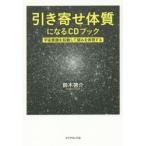 引き寄せ体質になるCDブック 宇宙意識を起動して望みを実現する