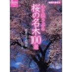 心を揺さぶる桜の名木100選 関東とその周辺