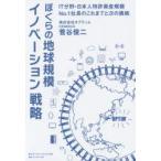 ぼくらの地球規模イノベーション戦略 IT分野・日本人特許資産規模No.1社長のこれまでと次の挑戦