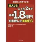 素人でもたった2年で年商1.8億円を実現した美健EC 退職前に開業できる!