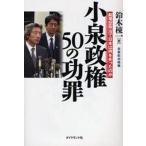 小泉政権50の功罪 劇場型政治で日本は何を失ったのか
