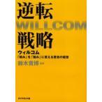 逆転戦略 ウィルコム「弱み」を「強み」に変える意志の経営