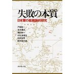 失敗の本質 日本軍の組織論的研究