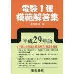 電験1種模範解答集 平成29年版