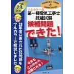第一種電気工事士技能試験候補問題できた! フルカラー版 平成28年対応