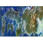 宇宙から見た日本 地球観測衛星の魅力