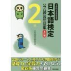 日本語検定公式練習問題集2級 文部科学省後援事業