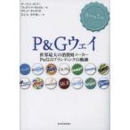 Yahoo!ぐるぐる王国DS ヤフー店P&Gウェイ 世界最大の消費財メーカーP&Gのブランディングの軌跡