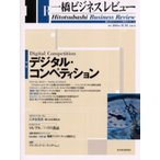 一橋ビジネスレビュー 52巻1号(2004年SUM.)