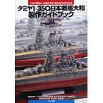 ショッピング作り方 タミヤ1/350日本戦艦大和製作ガイドブック これで解決!大和の作り方の全てがわかる