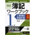 検定簿記ワークブック1級工業簿記・原価計算 日本商工会議所主催・簿記検定試験 上巻