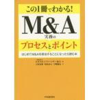 この1冊でわかる!M&A実務のプロセスとポイント はじめてM&Aを担当することになったら読む本