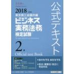 ビジネス実務法務検定試験2級公式テキスト 2018年度版