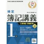 検定簿記講義1級工業簿記・原価計算 日本商工会議所主催簿記検定試験 平成29年度版上巻