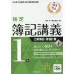 検定簿記講義1級工業簿記・原価計算 日本商工会議所主催簿記検定試験 平成29年度版下巻