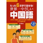 たった6文字で話せる!世界一やさしい中国語 カタカナ読みと上げ下げ&息つぎ表示ですぐに話せる!