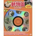 動物園ウォッチング 新装版 DVD