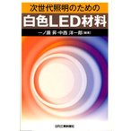 Yahoo!ぐるぐる王国DS ヤフー店次世代照明のための白色LED材料